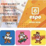 エスポ(espo)で貰ったポイントは資産になる!最新の神アプリ