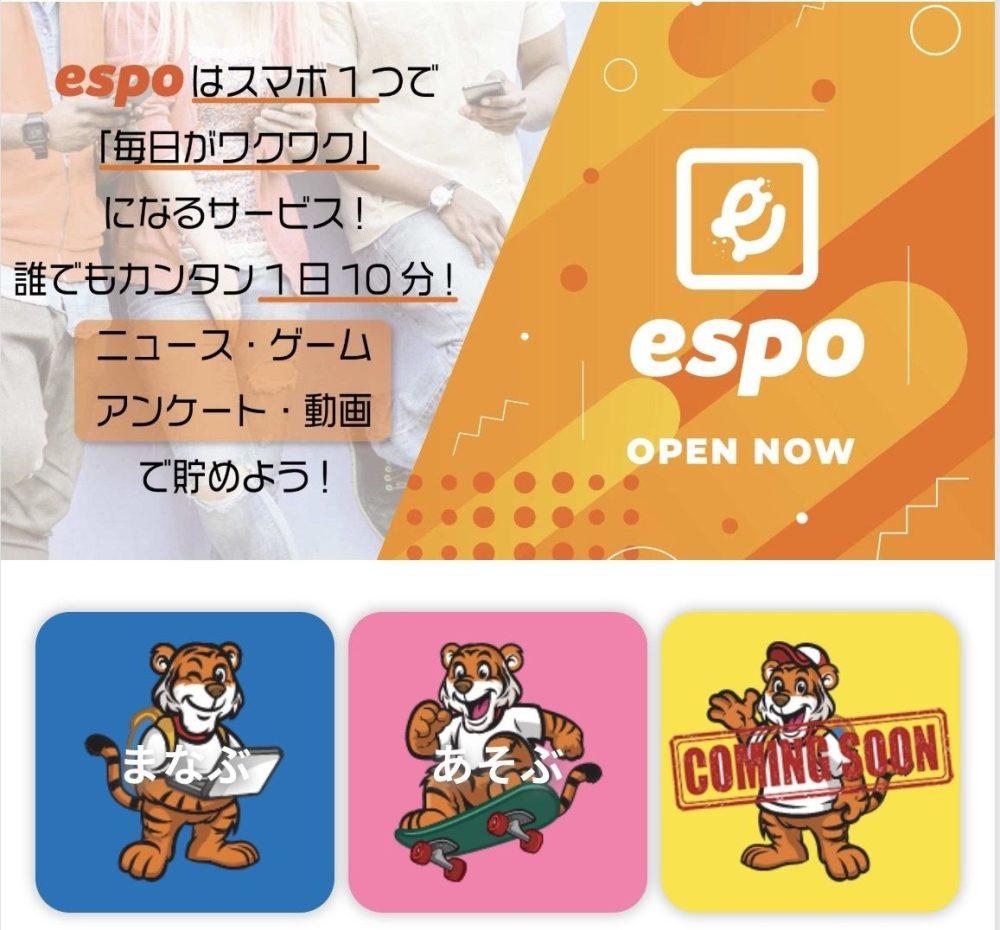 エスポ(espo)で貰ったポイントは○○になる!最新の神アプリ